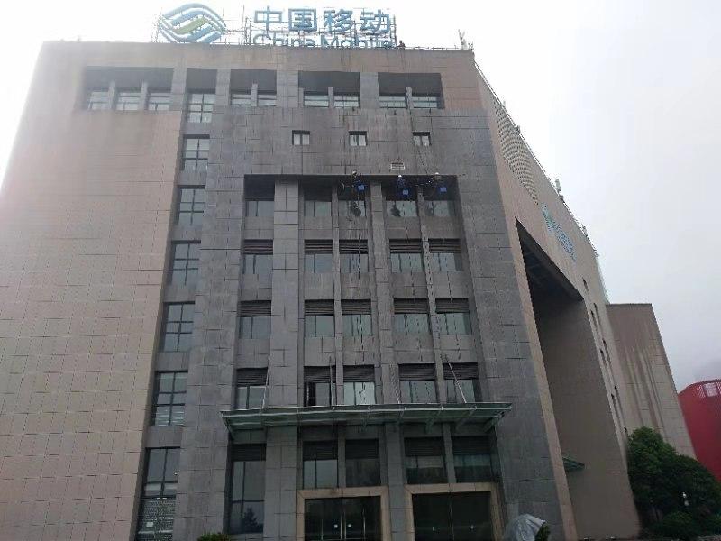 江南新区移动公司外墙清洗工程由重庆美万家保洁公司承接并顺利完工