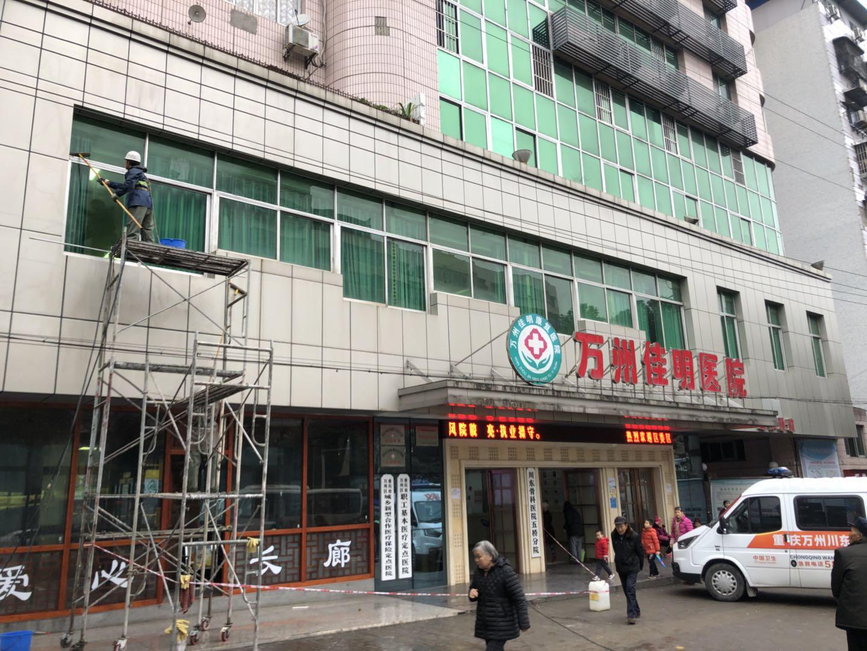 五桥佳明康复医院外墙及玻璃雨棚由重庆美万家保洁公司承接并顺利完工
