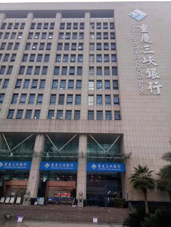 江南新区重庆三峡银行玻璃雨棚清洗由重庆美万家保洁公司承接并顺利完工