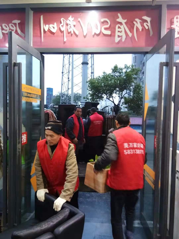 2019年12月29日重庆万菱汽车销售有限公司搬迁由万州美万家保洁服务有限公司承接并顺利完成!